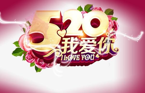 Mật mã tình yêu 520 là gì